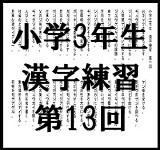 小学3年生 漢字練習第13回