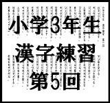小学3年生 漢字練習第5回