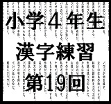 小学3年生 漢字練習第19回