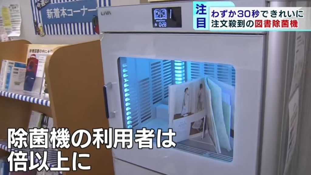 Esterilizacion luz ultravioleta de libros en bibliotecas de Japón