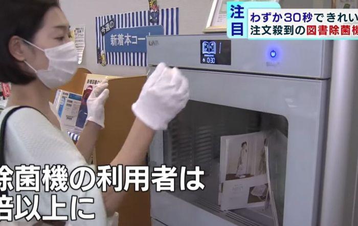 Esterilizar libros con luz ultravioleta en bibliotecas de Japón