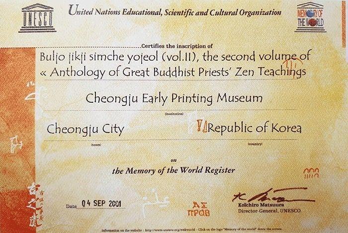 Premio de la UNESCO Jikji Memoria del Mundo