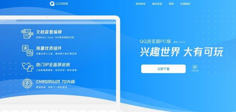 QQ navegador web