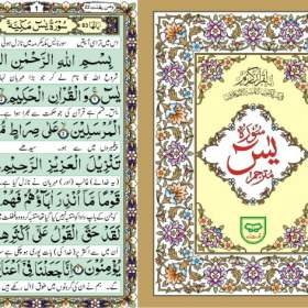 266A - Sura e Yaseen Bold Font Art Paper - Qudratullah Company