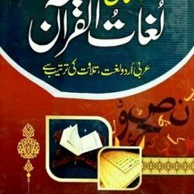 Asan Lughat ul Quran, آسان لغت القرآن, عربی اردو لغت تلاوت کی ترتیب سے by Maulana Abdul Karim Parekh
