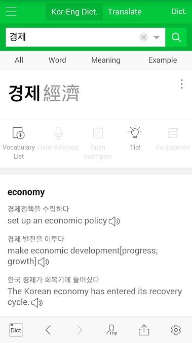 Translate Indonesia Ke Korea Selatan : translate, indonesia, korea, selatan, Aplikasi, Kamus, Bahasa, Korea, Android, Bagus, Indonesia