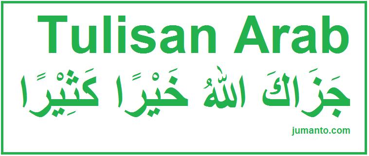 gambar tulisan arab jazakallah khairan katsiran