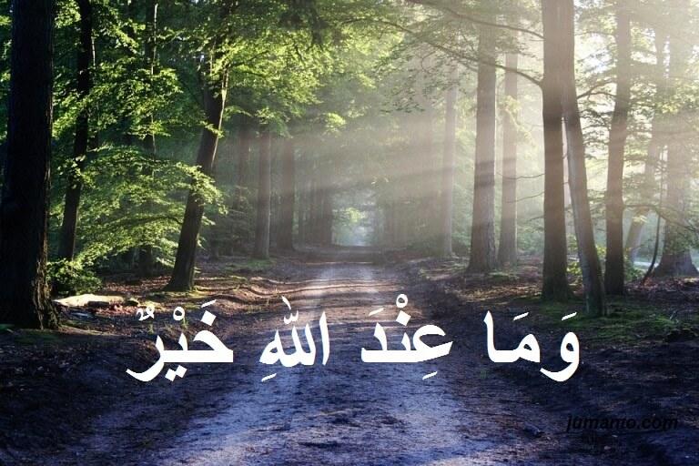 foto tulisan arab wama indallahi khair yang bagus kaligrafi