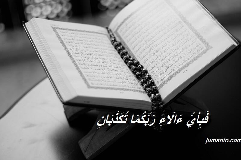gambar tulisan arab faibayyi ala irobbikuma tukadziban