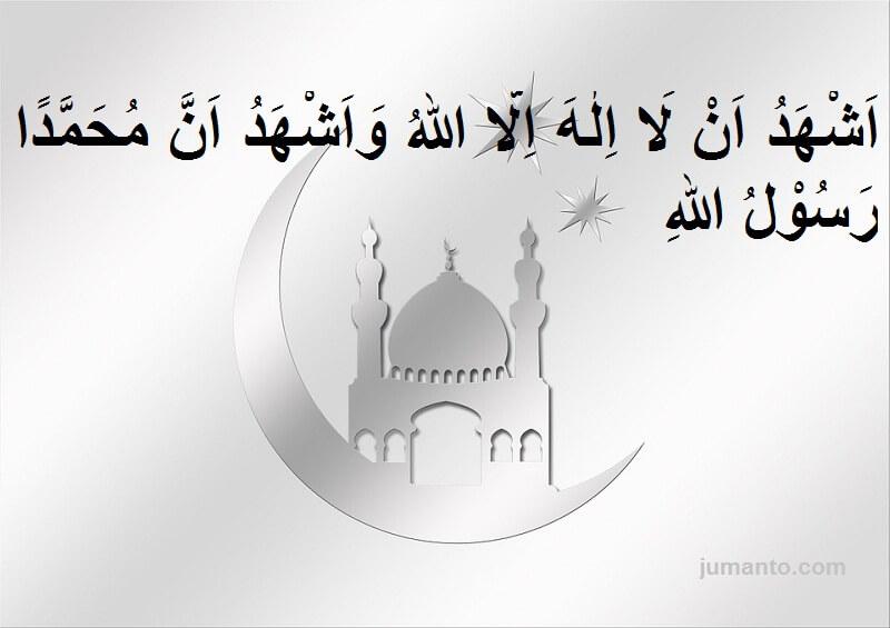 gambar tulisan arab Asyhadualla Ilaha Illallah Wa Asyhadu Anna Muhammadar Rasulullah dan Artinya