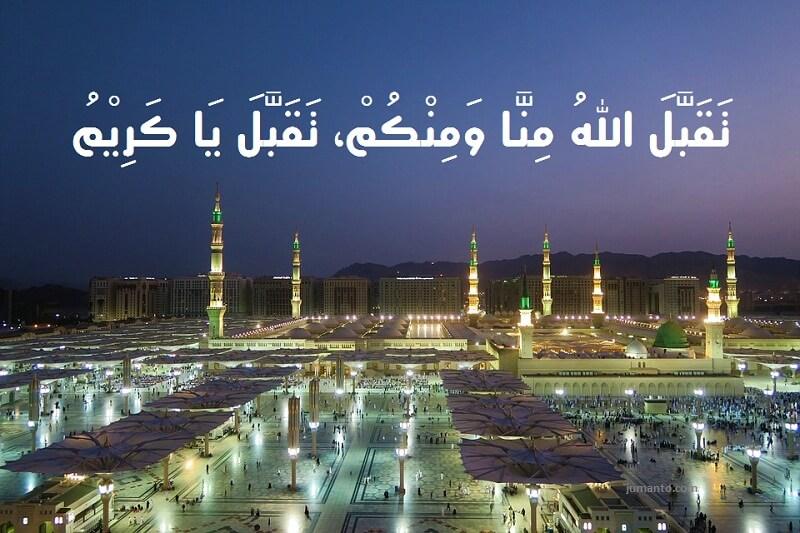 gambar tulisan arab taqobbalallahu minna waminkum dan artinya yang benar