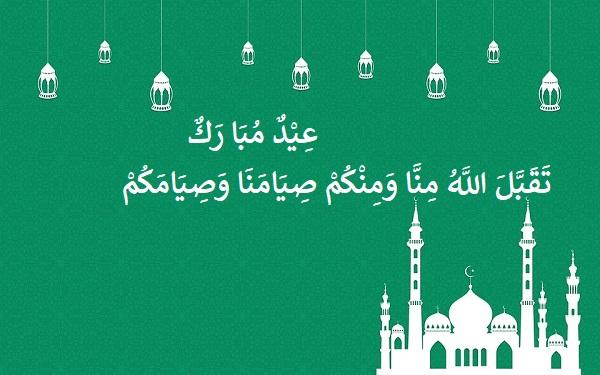 kaligrafi taqabbalallahu minna waminkum shiyamana washiyamakum