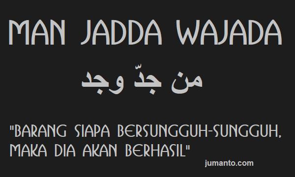 tulisan arab man jadda wajada dan artinya, kalimat penyemangat hidup