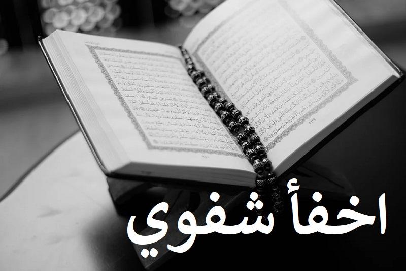 Contoh Bacaan Ikhfa' Syafawi Di Al Quran Beserta Surat Dan Ayatnya