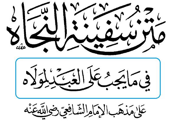 Profil Pengarang Kitab Safinatun Najah, Syekh Salim Bin Sumair Al Hadhrami