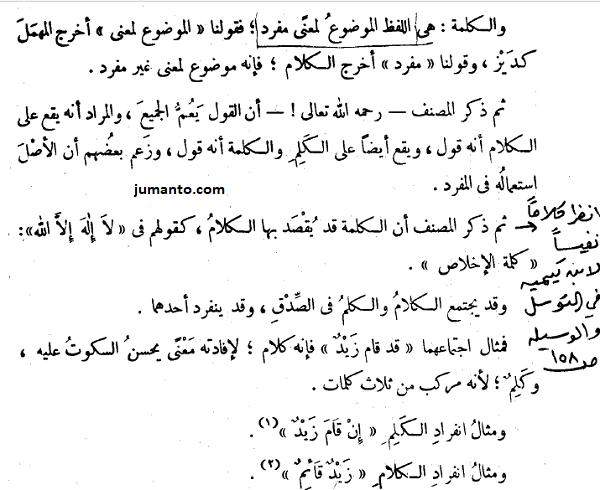 pengertian kalimat, kalam, kalim, lafadz dan qaul dalam bahasa arab