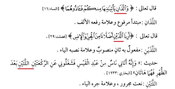 contoh isim maushul dalam al quran dan hadits