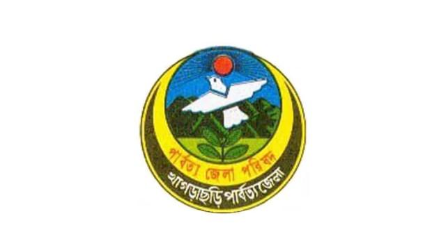 Khagrachari District Council