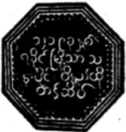 শীলমোহর