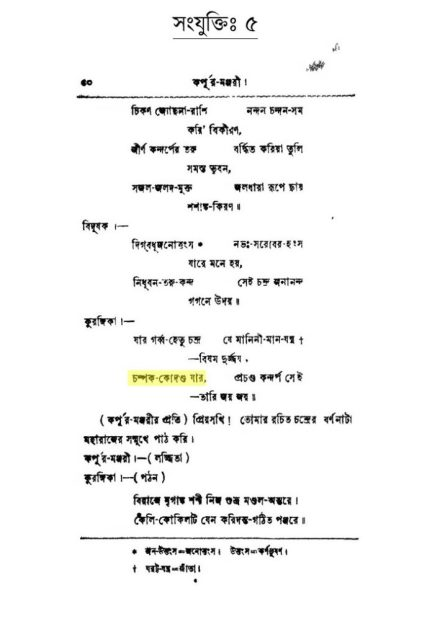 সংযুক্তি - ৫ : কর্পু'র মঞ্জরী