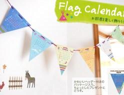 フラッグキャンプカレンダー