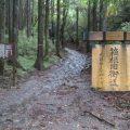 東海道ウォーキングに必要なもちものまとめ!東京~京都を歩いて横断しよう