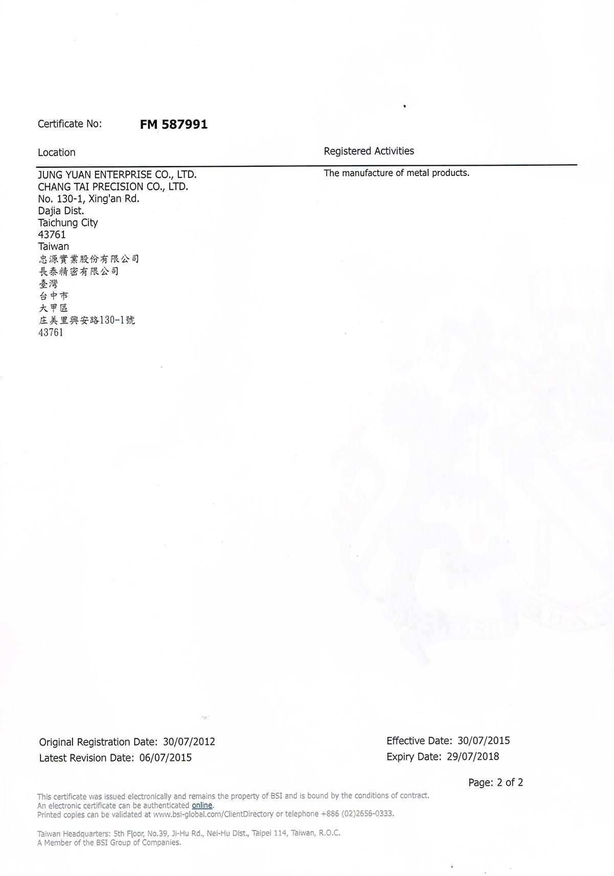 忠源實業股份有限公司