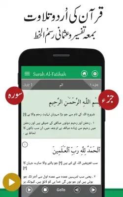 Quran with Urdu Translation