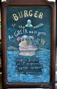 as-greek-as-it-gets
