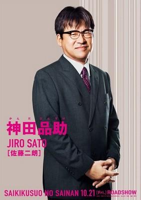 Jiro Sato alias Pinsuke Kanda