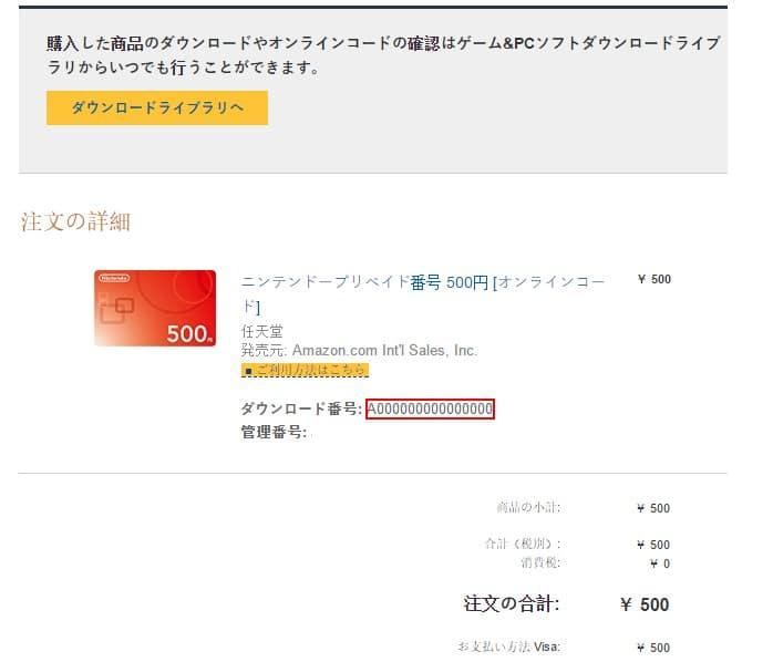 Dossier-achat-eshop-japonais-8