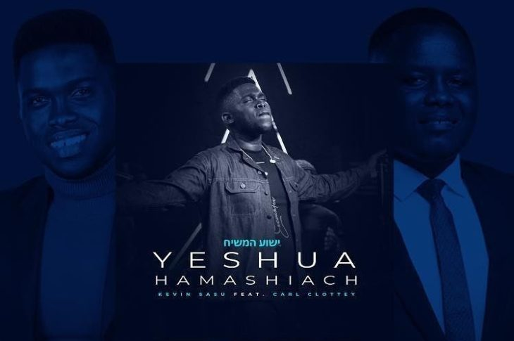 [MP3 DOWNLOAD] Yeshua Hamashiach - Kevin Sasu ft. Carl Clottey