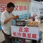 中国大便臭豆腐?!?