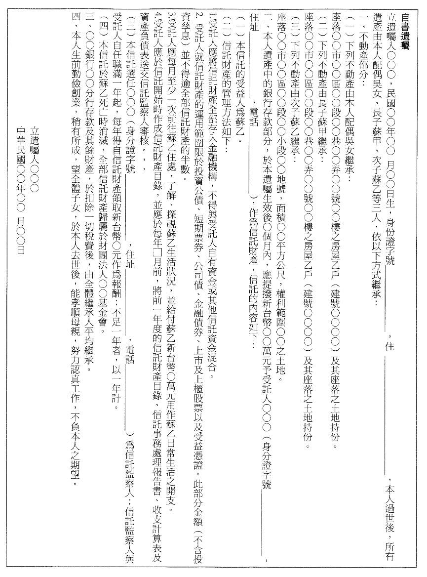 遺囑繼承-天秤座法律網