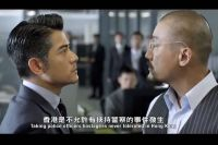 Cold War 2 Hong Kong Movie