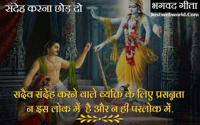 Bhagavad gita quotes on love in hindi