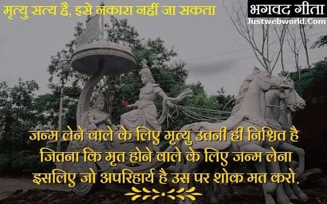 Shri krishna quotes on death in hindi