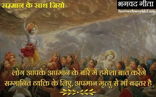 Bhagavad geeta quotes on love in hindi