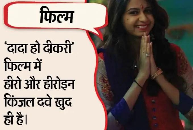 Gujarati Film of Kinjal dave