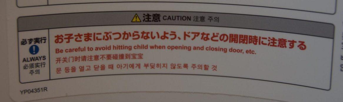 waarschuwing lost in translation?