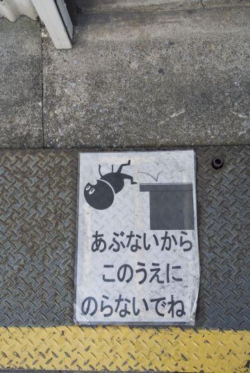 De tekeningetjes op dit soort waarschuwingen...