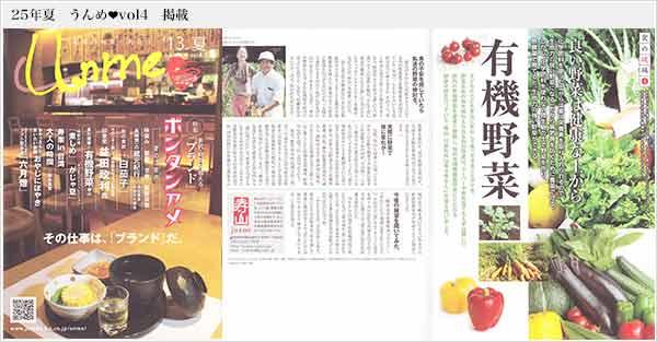 平成25年夏うんめVol4に掲載