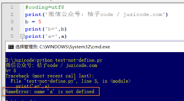 Python錯誤集錦:NameError: name 'a' is not defined – 桔子code