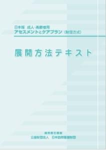 「日本版成人・高齢者用アセスメントとケアプラン(財団方式)」 展開方法テキスト