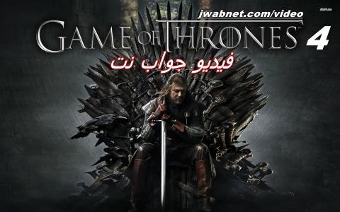 مسلسل Game Of Thrones الموسم الثامن الحلقة 4 مترجم كاملة اون لاين