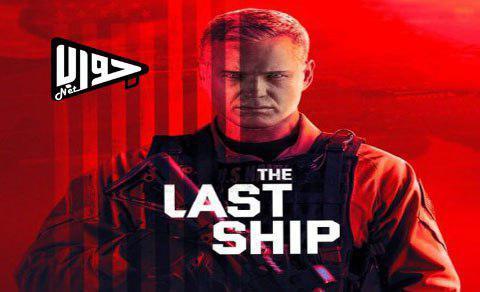مسلسل The Last Ship الموسم الخامس الحلقة 9 مترجم كاملة اون لاين