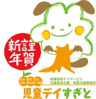 放課後等デイサービス・児童発達支援|埼玉県杉戸町|児童デイすぎと