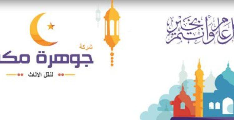مفاجأة أفضل شركه نقل عفش بمكه فى شهر رمضان 2018