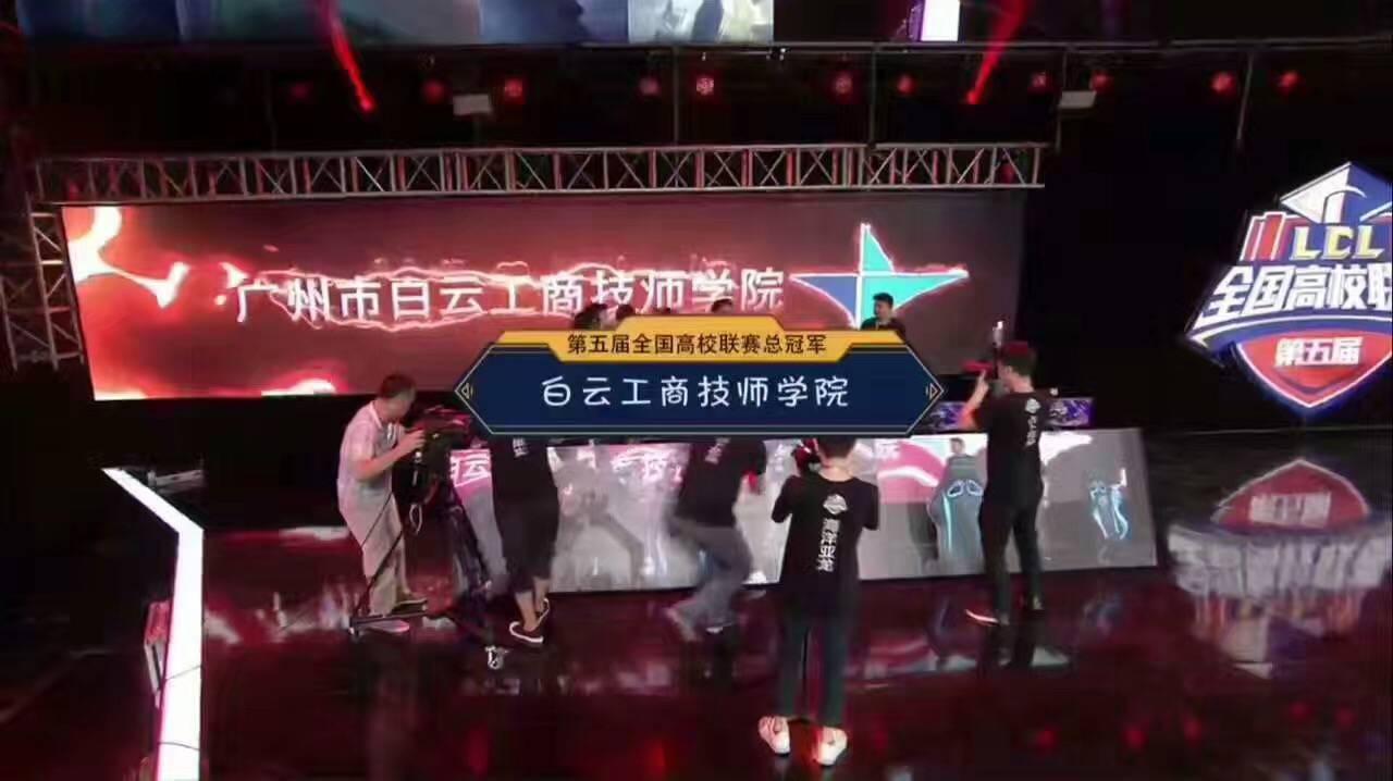 廣州白云工商技師學院勇奪LOL全國高校聯賽LCL總冠軍 | 廣東技校信息網