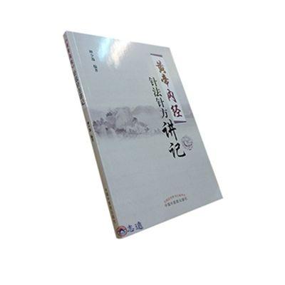 志遠書局 中醫叢書針灸器材專賣店